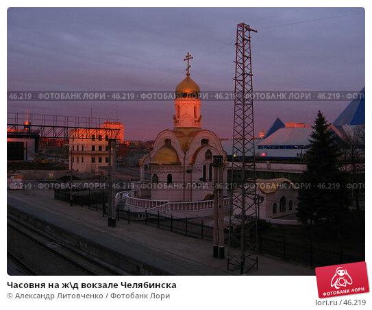 Часовня на ж\д вокзале Челябинска, фото № 46219, снято 13 мая 2007 г. (c) Александр Литовченко / Фотобанк Лори