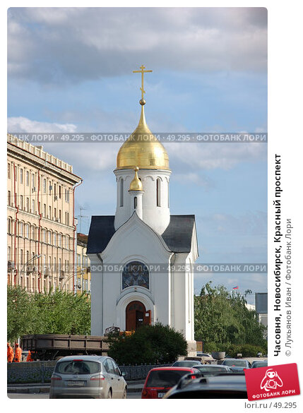 Часовня, Новосибирск, Красный проспект, фото № 49295, снято 25 мая 2007 г. (c) Лукьянов Иван / Фотобанк Лори