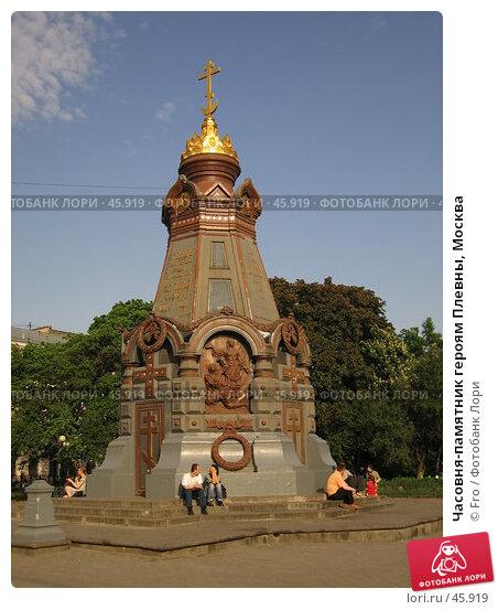 Купить «Часовня-памятник героям Плевны, Москва», фото № 45919, снято 23 мая 2007 г. (c) Fro / Фотобанк Лори