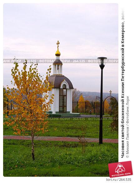 Часовня святой блаженной Ксении Петербуржской в Кемерово, золотая осень, фото № 264535, снято 7 октября 2007 г. (c) Михаил Павлов / Фотобанк Лори