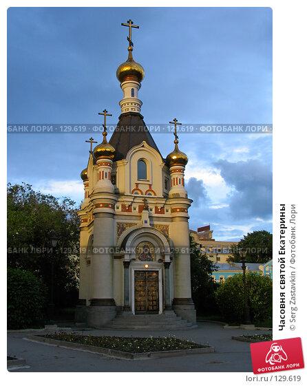 Часовня святой Екатерины, фото № 129619, снято 12 июня 2005 г. (c) Serg Zastavkin / Фотобанк Лори