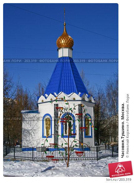 Часовня.Тушино. Москва., фото № 203319, снято 16 февраля 2008 г. (c) Николай Коржов / Фотобанк Лори