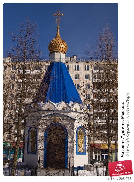 Часовня.Тушино. Москва., фото № 203975, снято 16 февраля 2008 г. (c) Николай Коржов / Фотобанк Лори