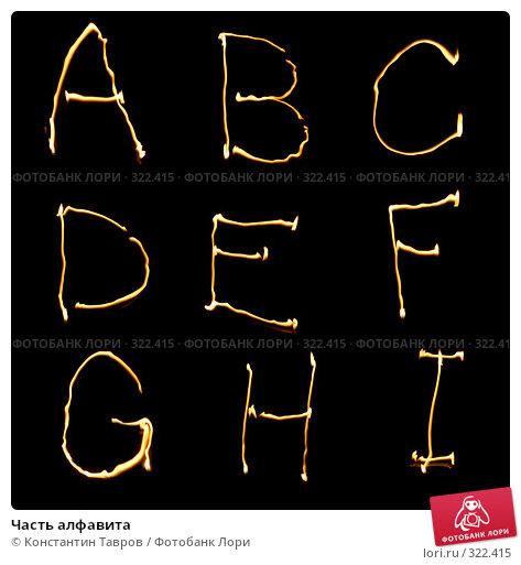 Часть алфавита, фото № 322415, снято 3 декабря 2007 г. (c) Константин Тавров / Фотобанк Лори