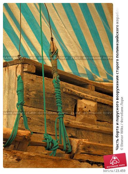 Часть борта и парусного вооружения старого полинезийского корабля, фото № 23459, снято 26 марта 2007 г. (c) Eleanor Wilks / Фотобанк Лори