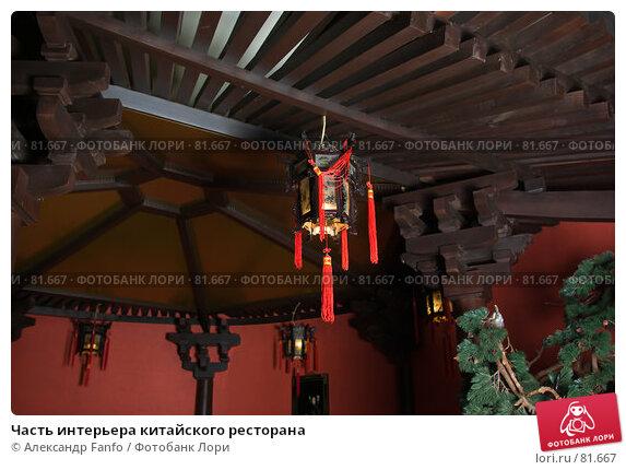 Купить «Часть интерьера китайского ресторана», фото № 81667, снято 24 августа 2007 г. (c) Александр Fanfo / Фотобанк Лори