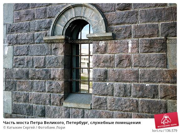Часть моста Петра Великого, Петербург, служебные помещения, фото № 136579, снято 1 сентября 2007 г. (c) Катыкин Сергей / Фотобанк Лори