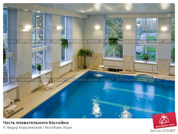 Часть плавательного бассейна, фото № 213467, снято 23 сентября 2007 г. (c) Федор Королевский / Фотобанк Лори