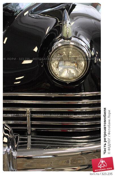 Часть ретроавтомобиля, фото № 323235, снято 15 июня 2008 г. (c) ФЕДЛОГ.РФ / Фотобанк Лори