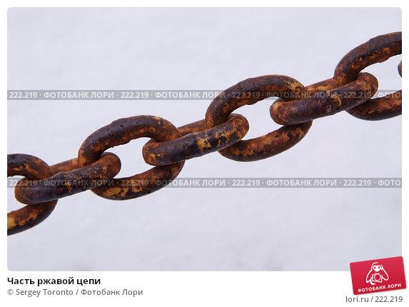 Часть ржавой цепи, фото № 222219, снято 1 марта 2008 г. (c) Sergey Toronto / Фотобанк Лори