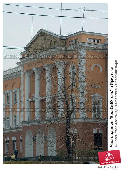 """Часть здания """"ВостСибУголь"""" в Иркутске, фото № 42435, снято 8 мая 2007 г. (c) Саломатов Александр Николаевич / Фотобанк Лори"""