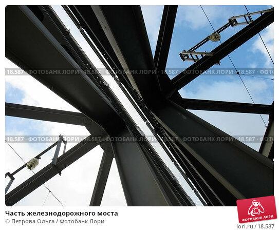 Часть железнодорожного моста, фото № 18587, снято 25 января 2007 г. (c) Петрова Ольга / Фотобанк Лори