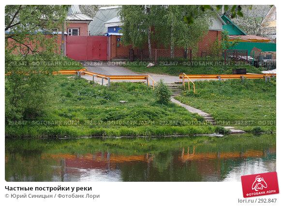 Частные постройки у реки, фото № 292847, снято 18 мая 2008 г. (c) Юрий Синицын / Фотобанк Лори