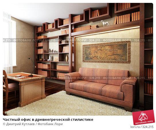 Частный офис в древнегреческой стилистике, иллюстрация № 324215 (c) Дмитрий Кутлаев / Фотобанк Лори