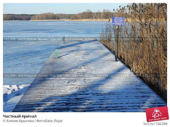 Частный причал, фото № 126599, снято 22 ноября 2007 г. (c) Ксения Крылова / Фотобанк Лори
