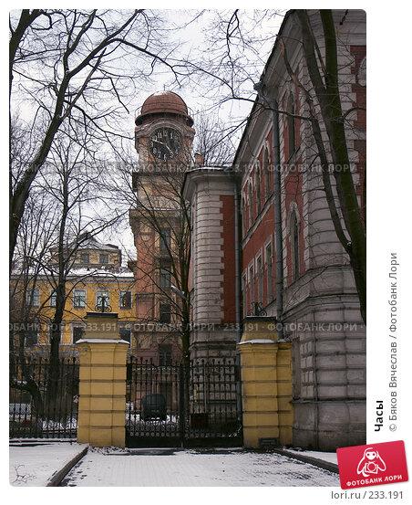 Часы, фото № 233191, снято 29 февраля 2008 г. (c) Бяков Вячеслав / Фотобанк Лори