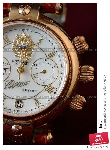 Купить «Часы», эксклюзивное фото № 274199, снято 23 апреля 2004 г. (c) Дмитрий Неумоин / Фотобанк Лори