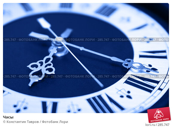 Часы, фото № 285747, снято 23 ноября 2007 г. (c) Константин Тавров / Фотобанк Лори