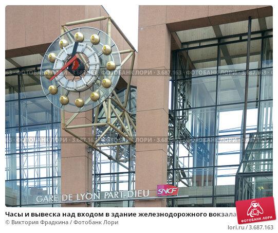 Купить «Часы и вывеска над входом в здание железнодорожного вокзала Lyon Part-Dieu, Лион, Франция», фото № 3687163, снято 12 июля 2012 г. (c) Виктория Фрадкина / Фотобанк Лори