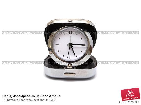 Часы, изолировано на белом фоне, фото № 265291, снято 9 апреля 2008 г. (c) Cветлана Гладкова / Фотобанк Лори