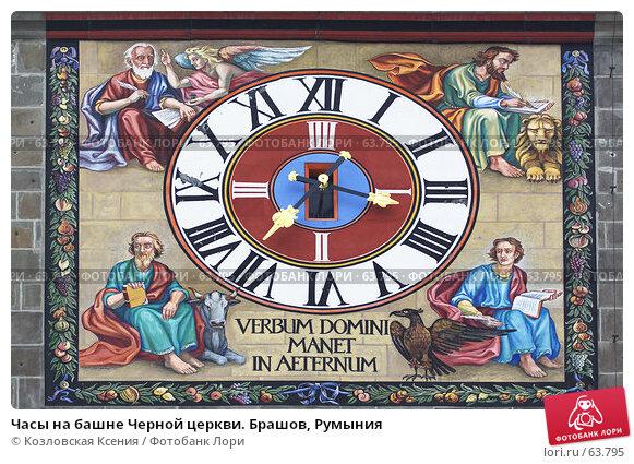 Часы на башне Черной церкви. Брашов, Румыния, фото № 63795, снято 31 декабря 2006 г. (c) Козловская Ксения / Фотобанк Лори