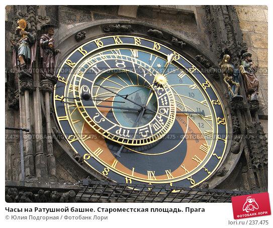 Часы на Ратушной башне. Староместская площадь. Прага, фото № 237475, снято 17 марта 2008 г. (c) Юлия Селезнева / Фотобанк Лори