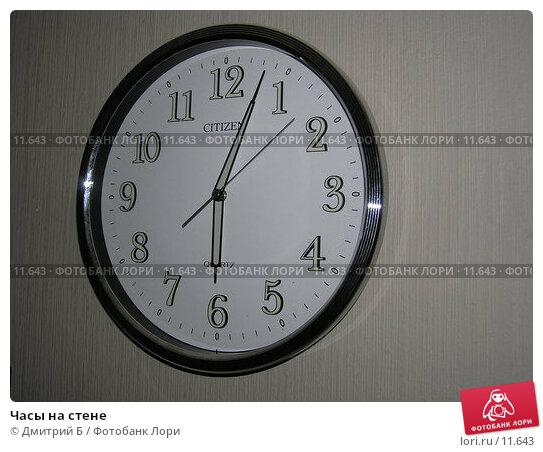 Часы на стене, фото № 11643, снято 29 октября 2006 г. (c) Дмитрий Б / Фотобанк Лори