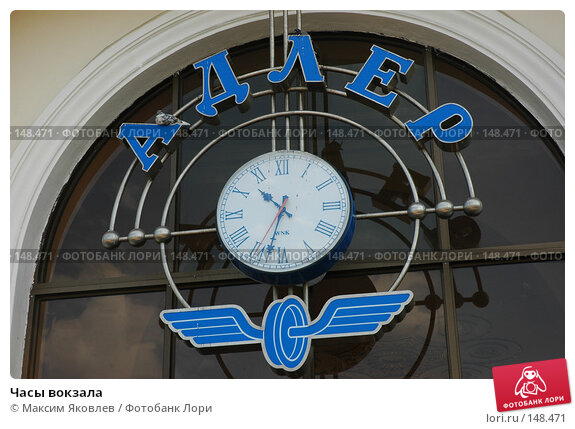 Часы вокзала, фото № 148471, снято 4 сентября 2007 г. (c) Максим Яковлев / Фотобанк Лори
