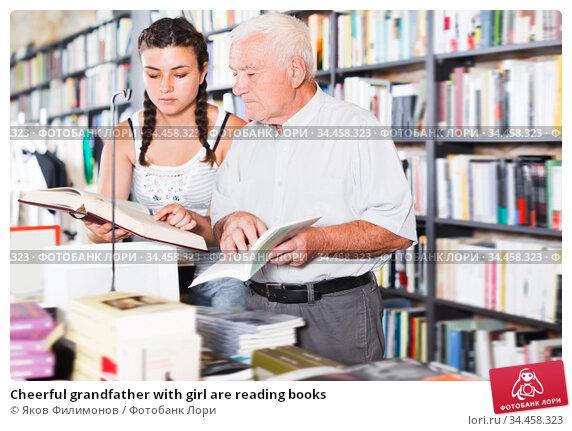 Cheerful grandfather with girl are reading books. Стоковое фото, фотограф Яков Филимонов / Фотобанк Лори