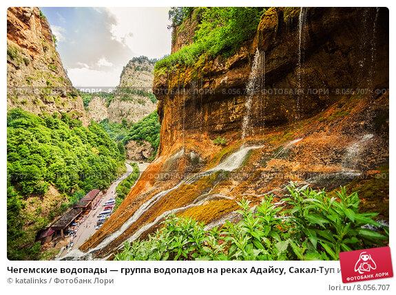 Чегемские водопады — группа водопадов на реках Адайсу, Сакал-Туп и Каяарты, Чегемский район Кабардино-Балкарии, Российская Федерация, фото № 8056707, снято 4 июля 2015 г. (c) katalinks / Фотобанк Лори