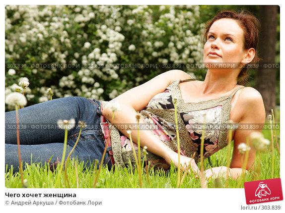 Чего хочет женщина, фото № 303839, снято 28 мая 2008 г. (c) Андрей Аркуша / Фотобанк Лори