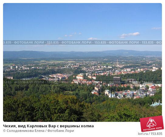 Чехия, вид Карловых Вар с вершины холма, фото № 153835, снято 8 сентября 2004 г. (c) Солодовникова Елена / Фотобанк Лори