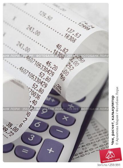 Купить «Чек, расчет, калькулятор», фото № 259991, снято 23 апреля 2008 г. (c) Архипова Мария / Фотобанк Лори