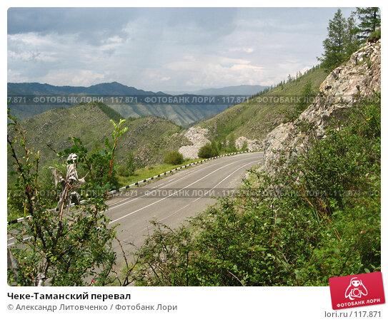 Чеке-Таманский перевал, фото № 117871, снято 11 июля 2007 г. (c) Александр Литовченко / Фотобанк Лори