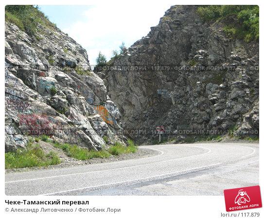 Купить «Чеке-Таманский перевал», фото № 117879, снято 11 июля 2007 г. (c) Александр Литовченко / Фотобанк Лори