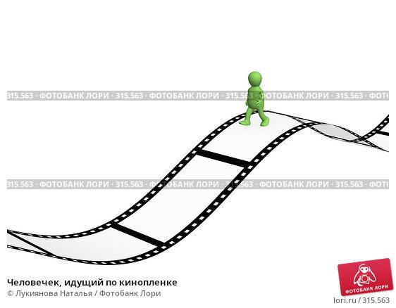 Человечек, идущий по кинопленке, иллюстрация № 315563 (c) Лукиянова Наталья / Фотобанк Лори