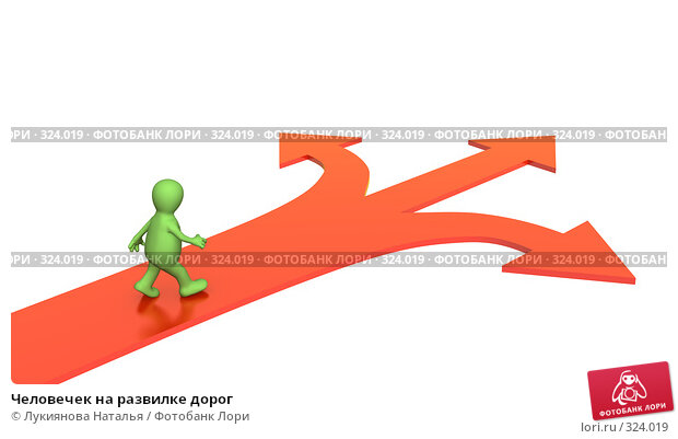 Человечек на развилке дорог, иллюстрация № 324019 (c) Лукиянова Наталья / Фотобанк Лори