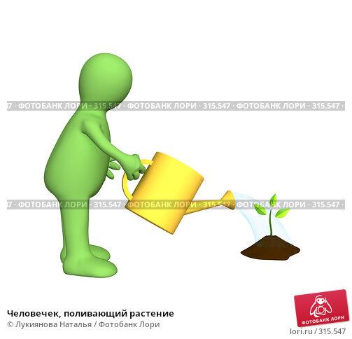 Человечек, поливающий растение, иллюстрация № 315547 (c) Лукиянова Наталья / Фотобанк Лори