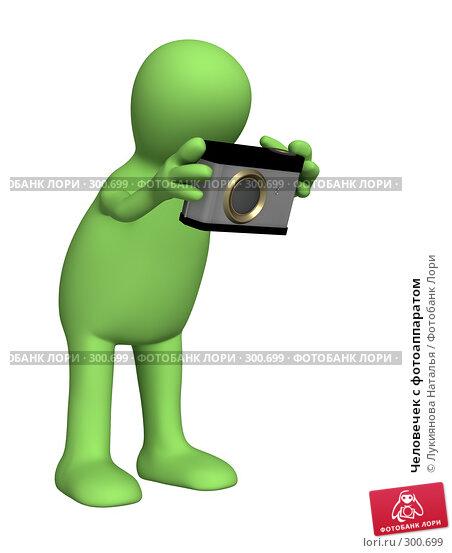 Человечек с фотоаппаратом, иллюстрация № 300699 (c) Лукиянова Наталья / Фотобанк Лори