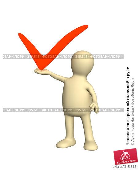 Человечек с красной галочкой в руке, иллюстрация № 315515 (c) Лукиянова Наталья / Фотобанк Лори