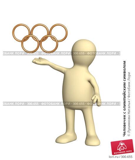 Человечек с олимпийским символом, иллюстрация № 300655 (c) Лукиянова Наталья / Фотобанк Лори