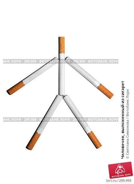 Купить «Человечек, выложенный из сигарет», фото № 299959, снято 9 мая 2008 г. (c) Светлана Симонова / Фотобанк Лори