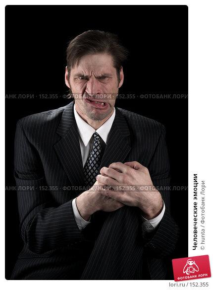 Человеческие эмоции, фото № 152355, снято 13 ноября 2007 г. (c) hunta / Фотобанк Лори