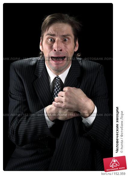 Человеческие эмоции, фото № 152359, снято 13 ноября 2007 г. (c) hunta / Фотобанк Лори