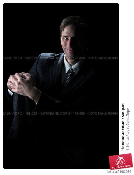 Человеческие эмоции, фото № 198059, снято 13 ноября 2007 г. (c) hunta / Фотобанк Лори