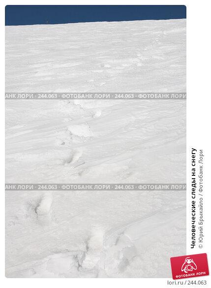 Человеческие следы на снегу, фото № 244063, снято 29 марта 2008 г. (c) Юрий Брыкайло / Фотобанк Лори