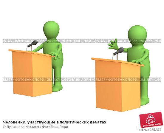 Человечки, участвующие в политических дебатах, иллюстрация № 285327 (c) Лукиянова Наталья / Фотобанк Лори