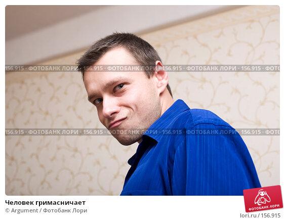 Человек гримасничает, фото № 156915, снято 6 октября 2007 г. (c) Argument / Фотобанк Лори
