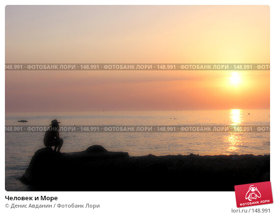 Человек и Море, фото № 148991, снято 3 сентября 2007 г. (c) Денис Авданин / Фотобанк Лори