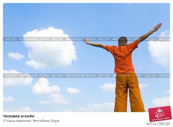 Человек и небо, фото № 247331, снято 16 августа 2007 г. (c) паша семенов / Фотобанк Лори